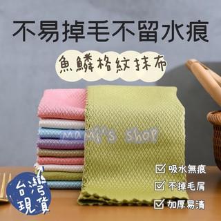 台灣現在‼️快速出貨~魚鱗抹布 汽車、玻璃、家俱皆可以使用 抹布 臺南市