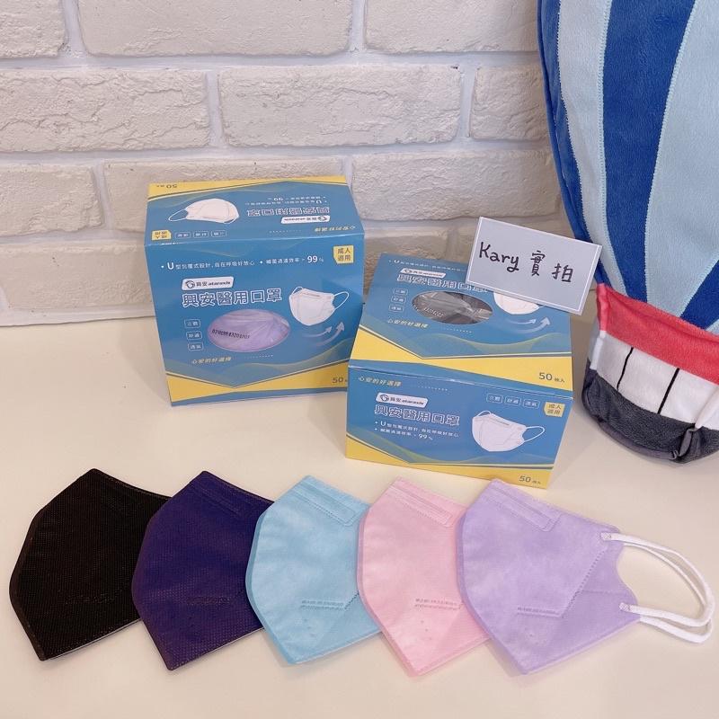 台灣製現貨🔥 興安立體醫用口罩/成人立體口罩 (黑、藍、紫、粉、紫羅藍50入/盒)3D立體醫用