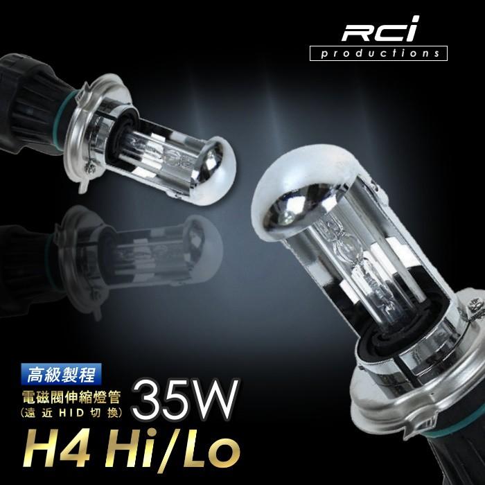 H4 HID 遠近電磁閥燈管 H4 HID燈管 適用於 HONDA FORD TOYOTA 三菱等車系