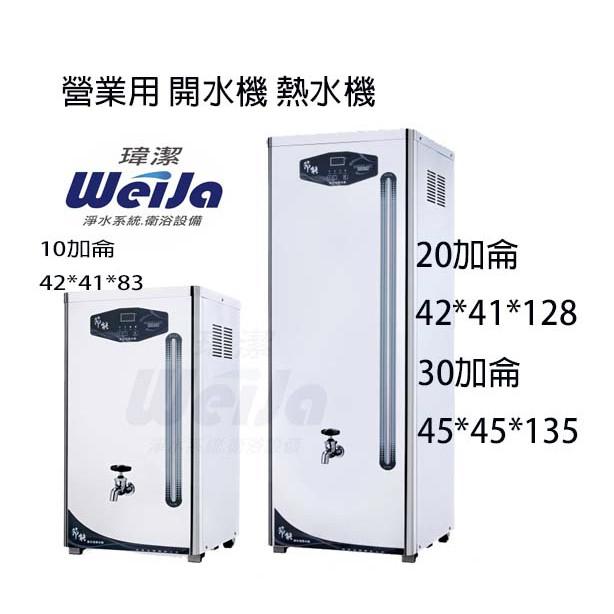 營業用開水機/飲水機HS-30GB(120公升)