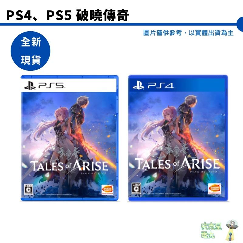 【皮克星】PS4 PS5 破曉傳奇 中文版 TALES OF ARISE 時空幻境