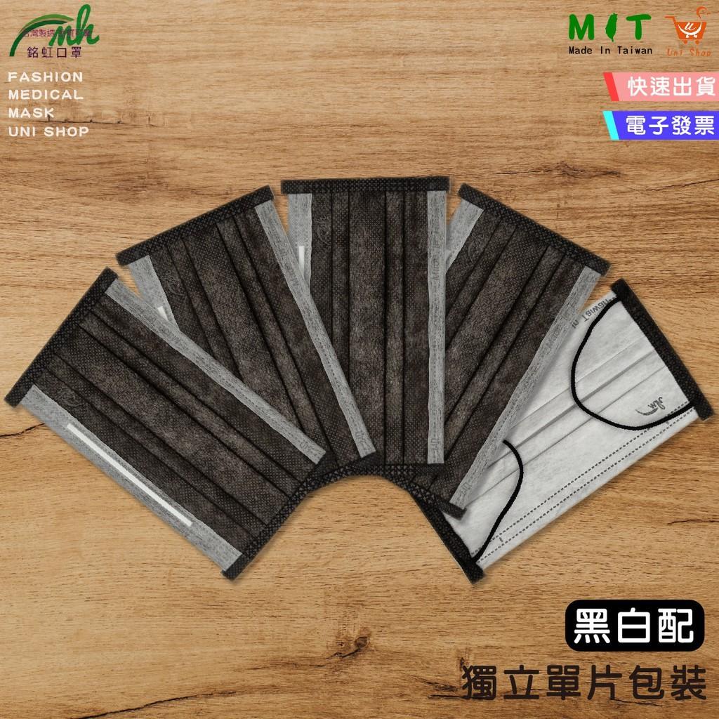 【快速出貨】【獨立包裝】銘虹 雙鋼印 醫療 成人口罩-黑白配 上下白邊/黑色/撞色/平面口罩/台灣製/現貨/內裏 白色