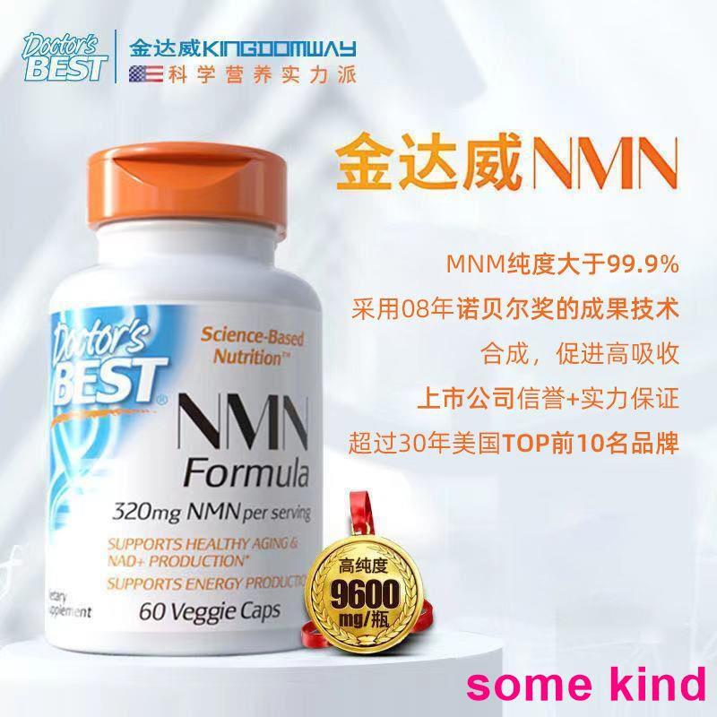 保稅倉發貨】金達威加強型NMN煙酰胺單核苷酸NAD+ 美國進口9600mg