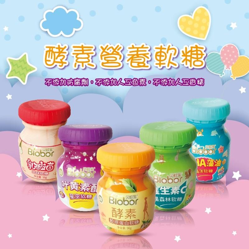 【iFly🕊】現貨biobor貝歐寶-葉黃素軟糖🍬酵素膠原蛋白.DHA.維生素C🍃吃糖不怕胖💃