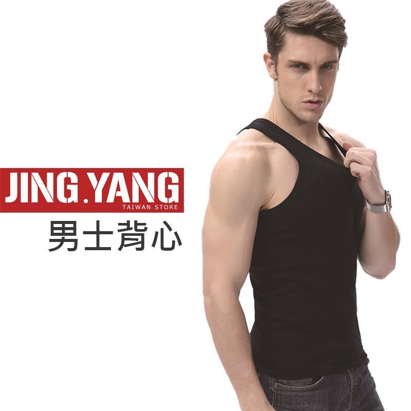 現貨 3件組《J.Y》男士純棉運動休閒背心 內衣 三色任選