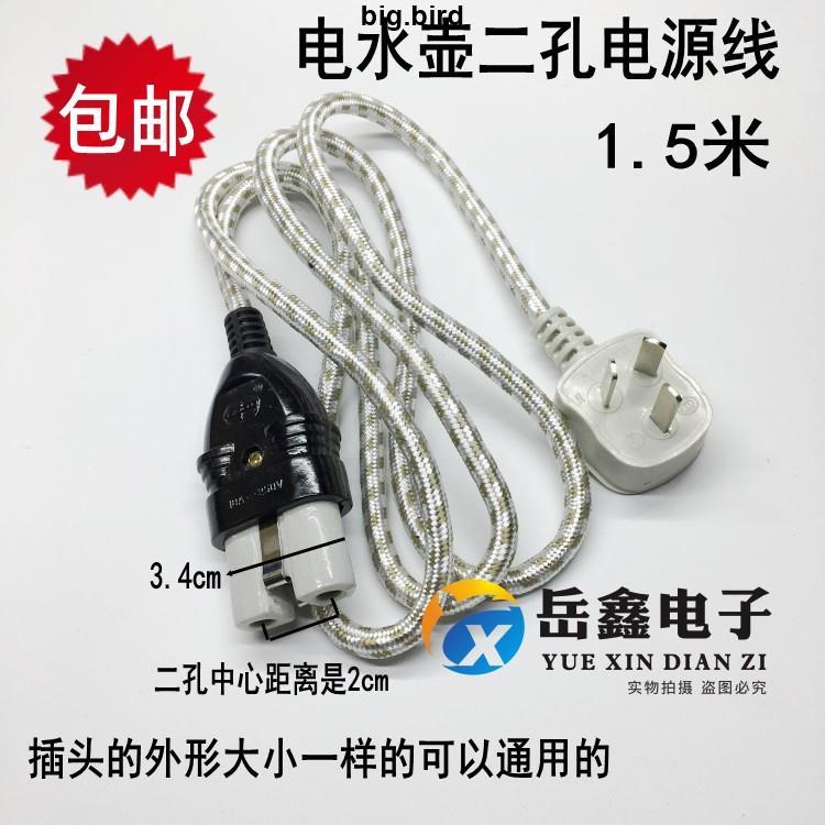 新品出貨⭐老式二孔電茶壺電熨斗燙衣服熨斗電爐插頭線2孔8字八字連接電源線