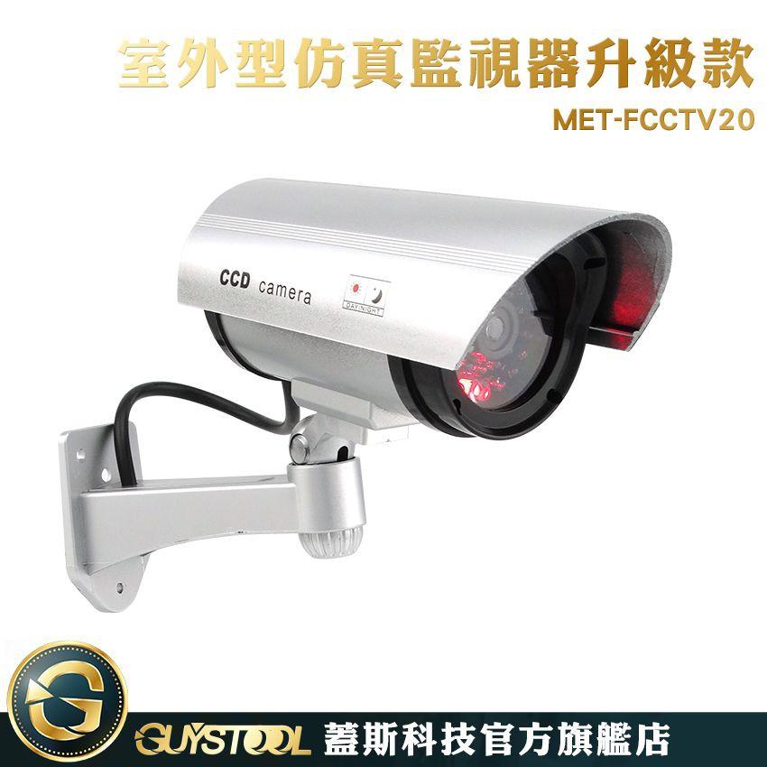 室外型仿真監視器 MET-FCCTV20 蓋斯科技 假監視器 仿真 戶外監視器 戶外假攝影機 防小偷 獨居安全
