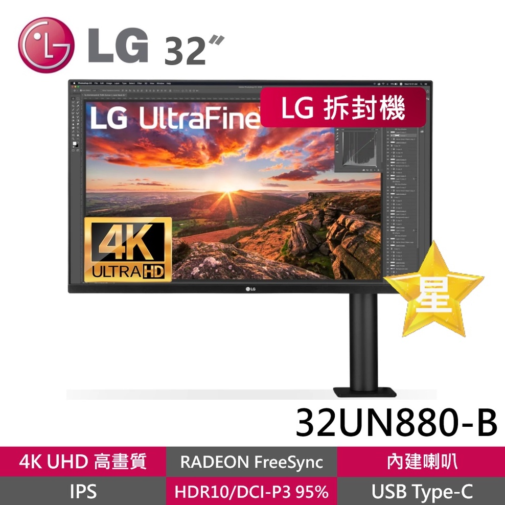 LG拆封新品 32UN880-B 32型【4K智慧懸浮螢幕】Type-C/HDR10/內建喇叭/Ergo智慧支架/高畫質