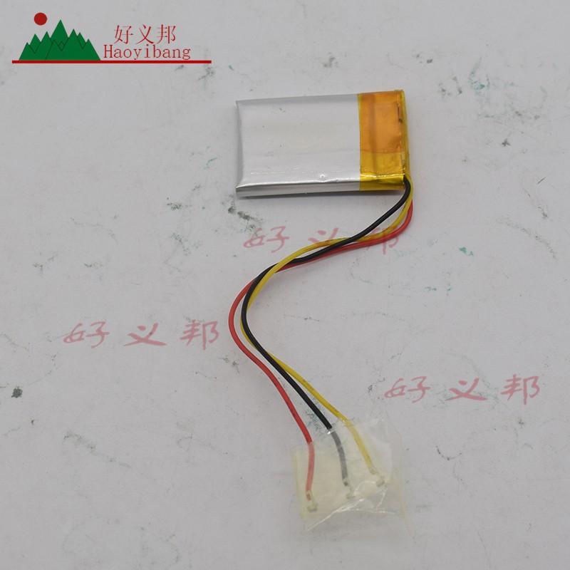適用 Bose博士QC20 QC20i耳機鋰電池 LS402432電池 250mAh 3.7V