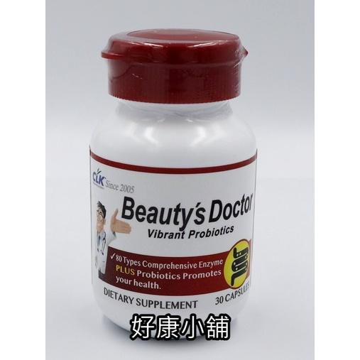 【現貨 可刷卡】CLK順暢益生菌/代謝益生菌膠嚢