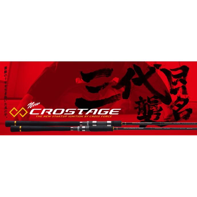Major Craft CRX- 岸拋鐵板專用竿