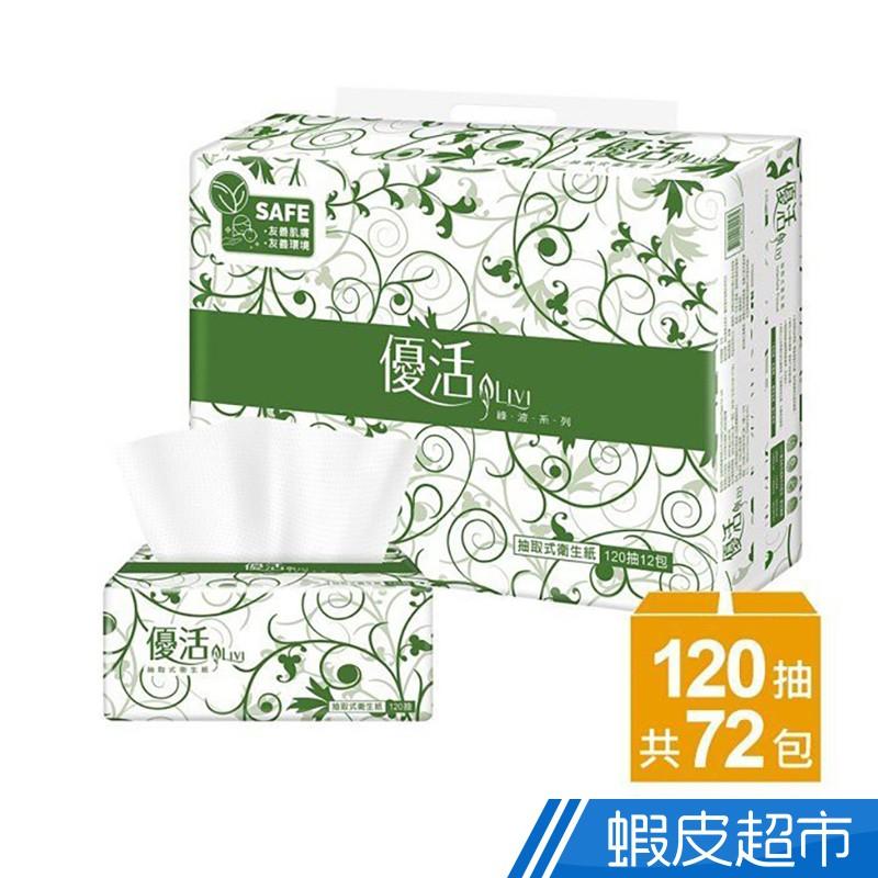 優活 抽取式衛生紙 120抽x72包/箱 箱購 廠商直送 現貨