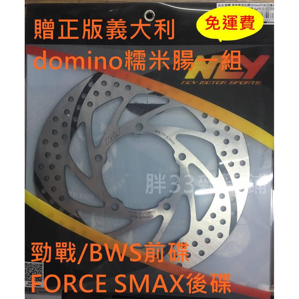 NCY黑旋風固定碟 勁戰 BWS前碟 FORCE SMAX後碟 245mm碟盤 舊勁戰新勁戰二代戰三代戰四代戰五代戰