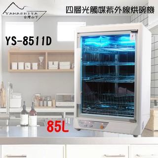 ▶宅配免運費◀【YAMASHITA 台灣山下】85L四層光觸媒紫外線烘碗機(YS-8511D)