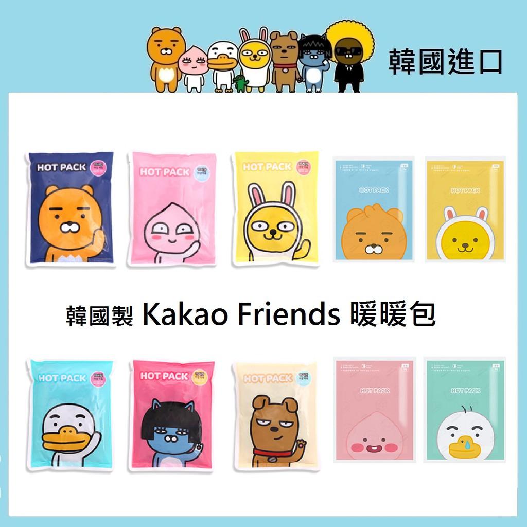 有現貨 韓國製 Kakao Friends 大容量 暖暖包 韓國進口