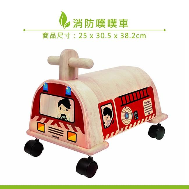 二手-Plan toys 消防坐車