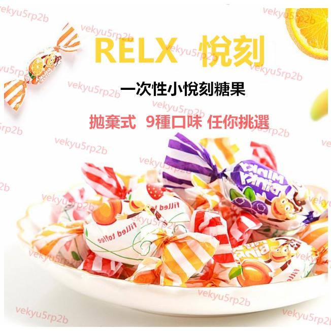 口味糖果 拋棄式 小悅刻一次性糖果 RELX 即抛式  悅刻一次性 風味糖果 果凍條 9種口味 任您挑選