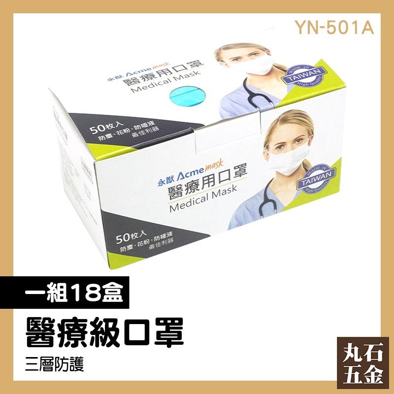 現貨開發票 彩色口罩 拋棄式 台灣製 醫療用口罩 醫用口罩 口罩國家隊 YN-501A 口罩工廠 一箱18盒 每盒50入
