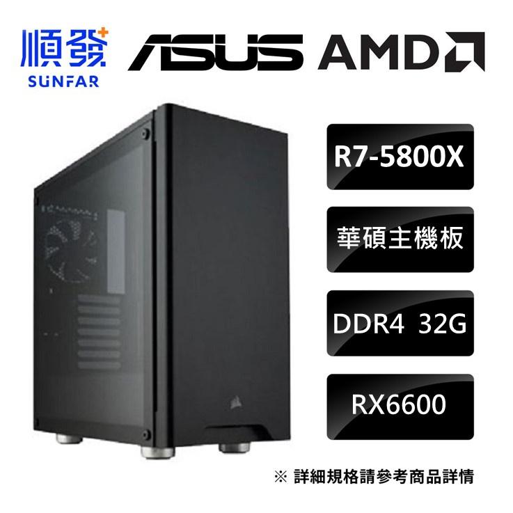 AMD 華碩 3A狂獸 電腦主機 R7 5800X 32G 500G RX6600 DIY組裝電腦