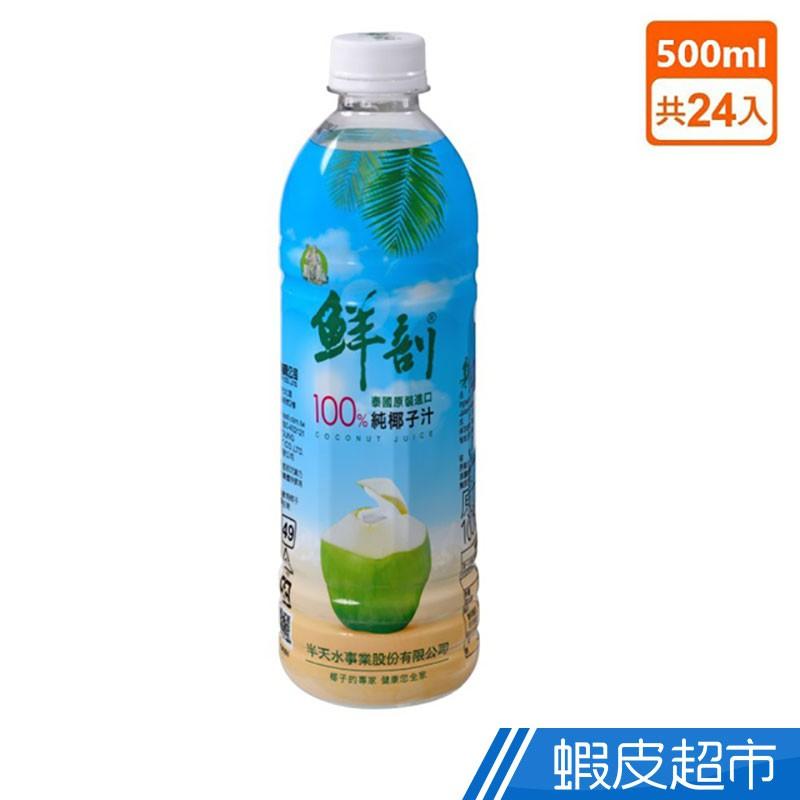 半天水 鮮剖100%純椰子汁 500ml(24入/箱) 100%原汁非濃縮 泰國原裝進口 現貨 蝦皮直送