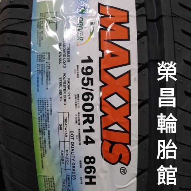 瑪吉斯i-ECO  195/60R14輪胎 本月現金完工特價〈榮昌輪胎館〉