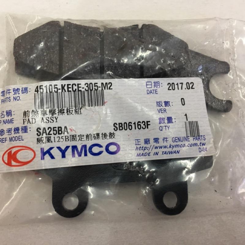 (光陽正廠零件) KECE 碟式 煞車皮 前煞車 來令片 MANY G3 G4 V1 V2 VJR125 瑞東 副廠