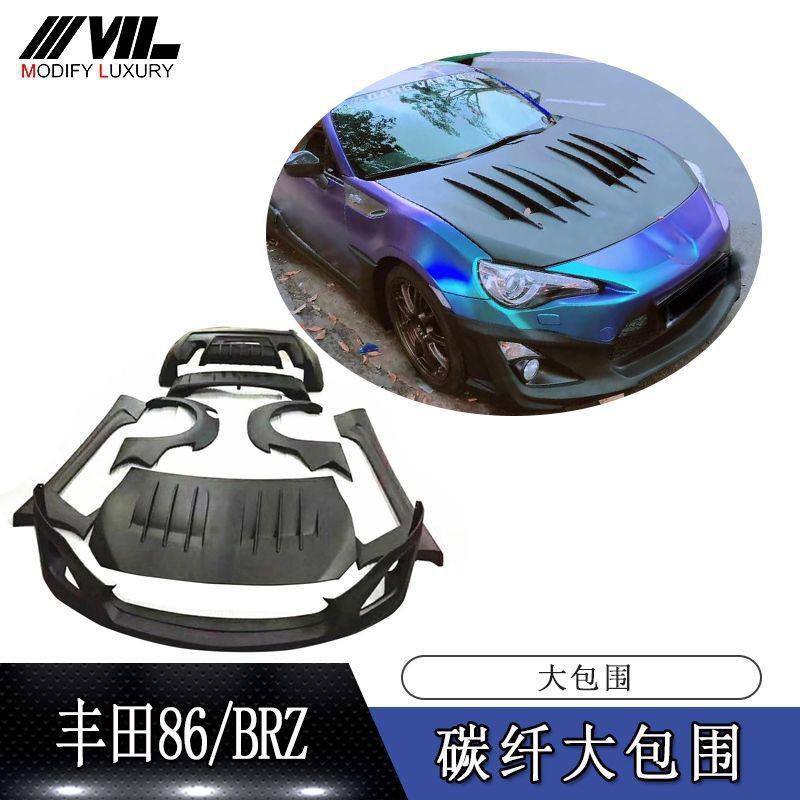 汽車改裝店13-20年豐田86/BRZ wald款碳纖維大包圍改裝8件套 廠家直銷
