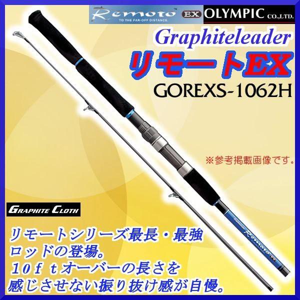 日本 OLYMPIC  GOREXS-1062H 頂級岸拋鐵板竿  30~100g 適用 全新品 釣竿