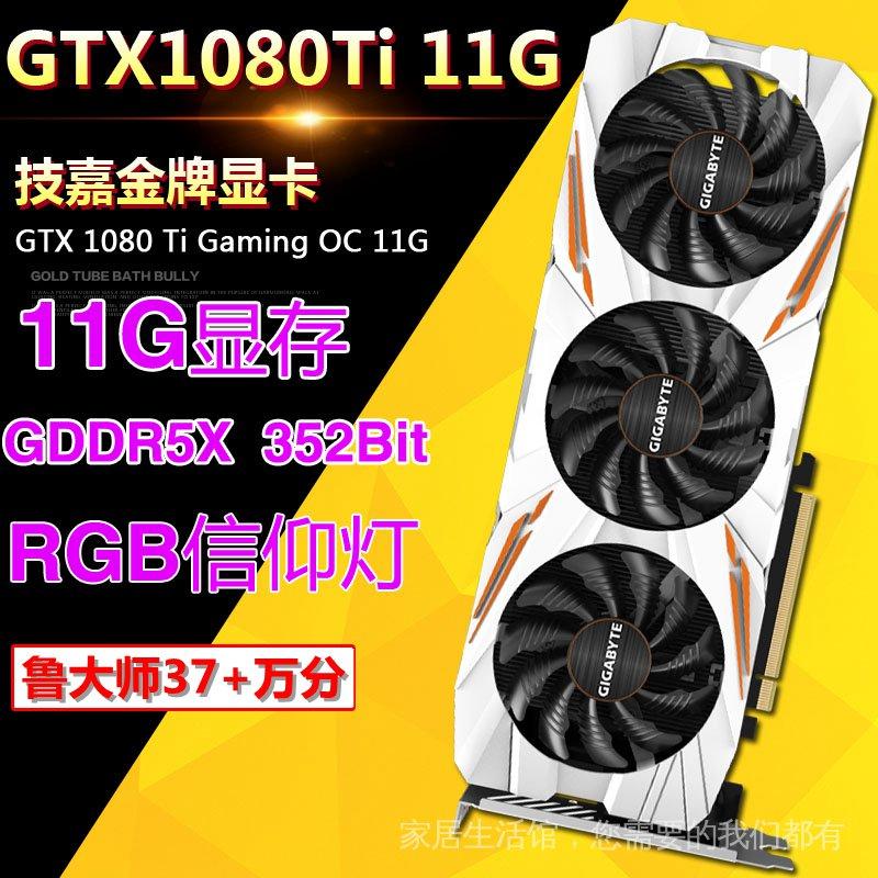 二手顯卡 技嘉GTX1080TI 11G GAMING 華碩GTX1070 索泰GTX1060 6G