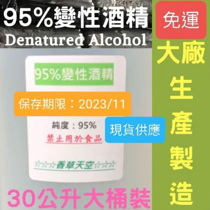 🚚免運 高純度 95%酒精 乙醇 30公升桶裝 含苦味劑 另🈶️一公升小罐裝賣場 非藥用酒精 非食用酒精【香草天空】
