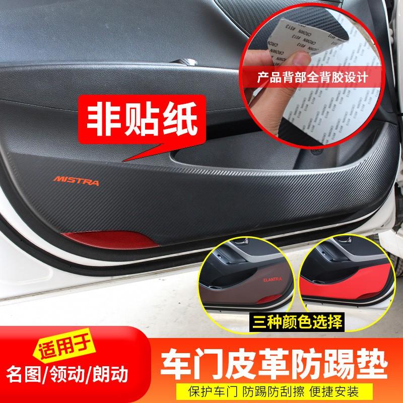 適用于現代 Elantra 車門防踢膜改裝碳纖維防踢貼皮革內飾裝飾