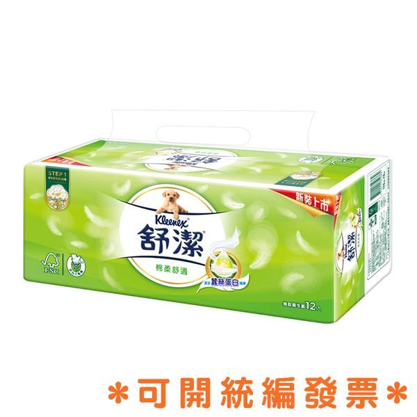 (免運費)舒潔110抽72包棉柔舒適抽取衛生紙