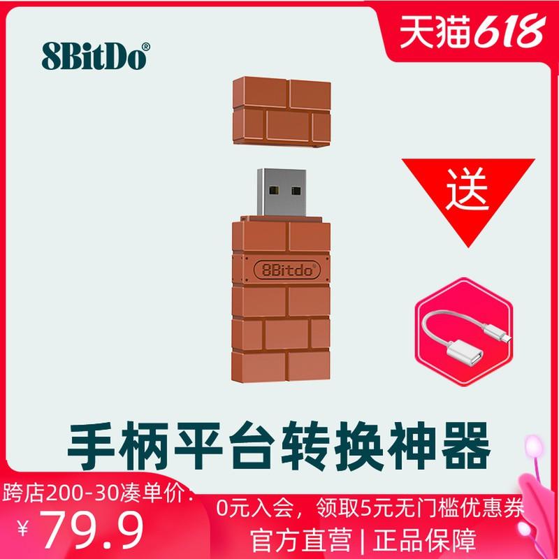 熱賣產品☾۞8BitDo八位堂USB無線藍牙接收器PS4 PS5 Xboxones NSPro手柄轉換器轉接Switch