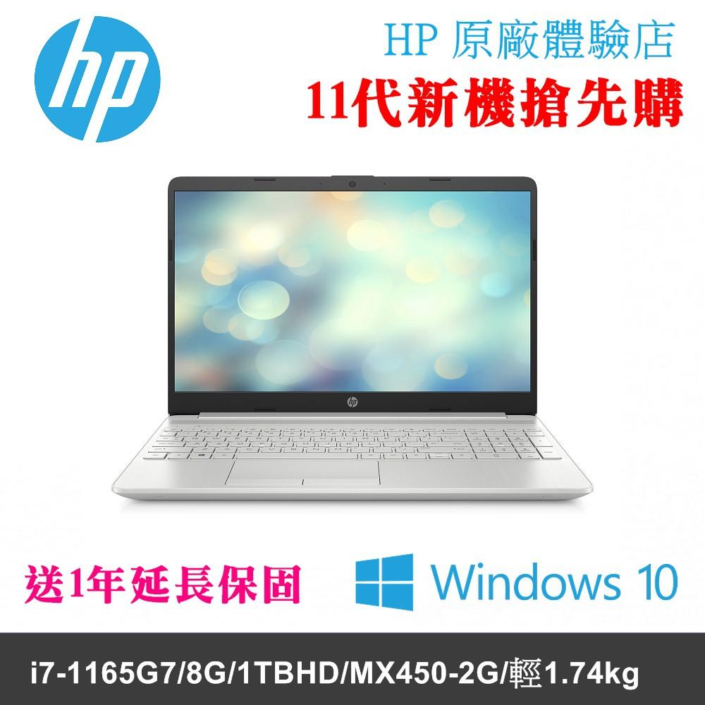 HP 15s-du3046TX銀 15吋獨顯筆電(i7-1165G7/8G/1TBHD/MX450-2G)送1年延長保固