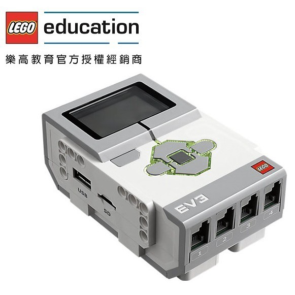 <樂高機器人林老師專賣店>lego 45544,31313,ev3主機 45500,保固兩年,含稅