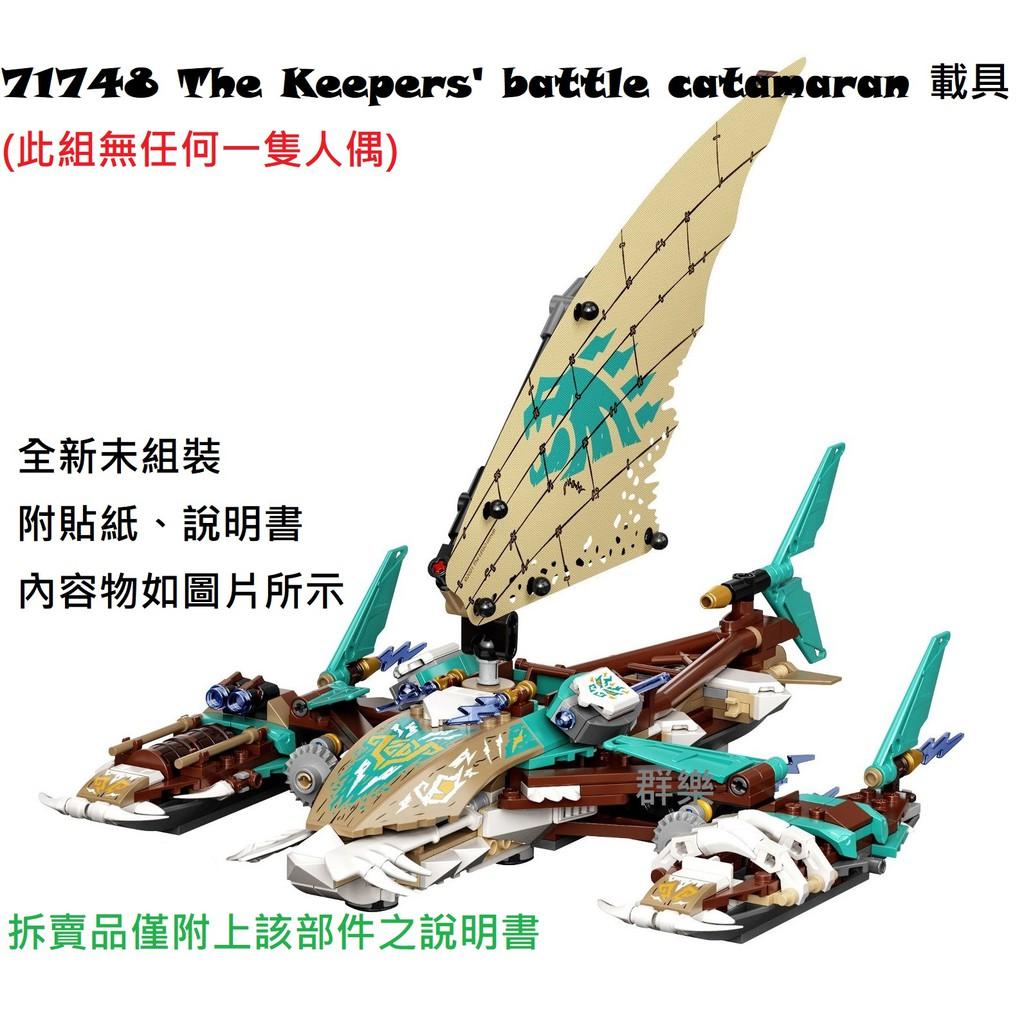 【群樂】LEGO 71748 拆賣 The Keepers' battle catamaran 載具 現貨不用等