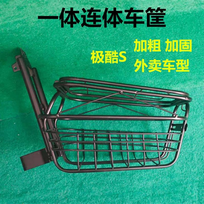 電動車配件一體連體車筐極酷S貝萊茵車籃支架一體式外賣車型包郵