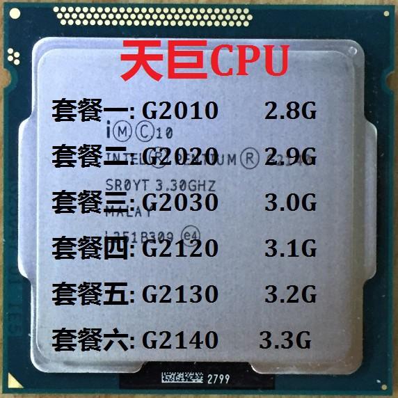 英特爾1155 CPU奔騰雙核G2010 G2020 G2030 G2120 G2130 G2140