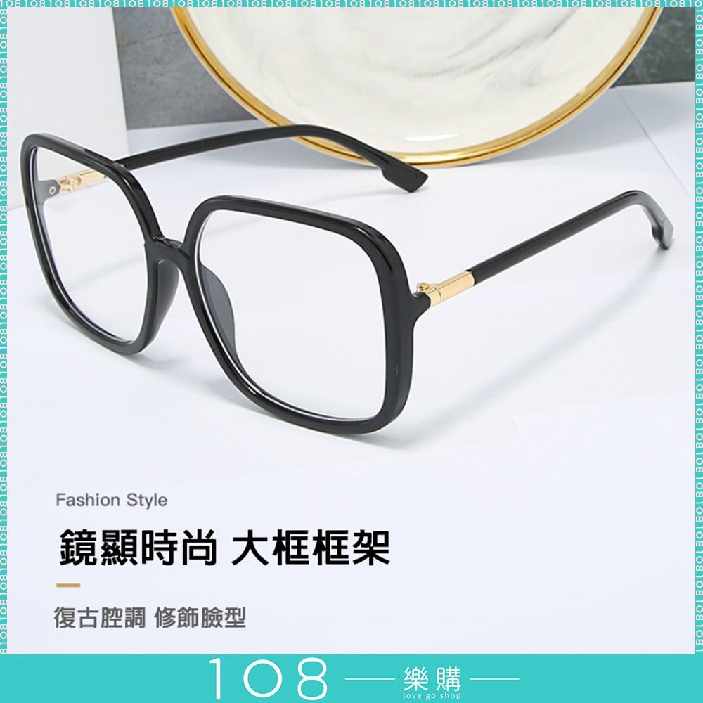 108樂購 網紅同款大框防藍光眼鏡 好看絕搭日常造型 多款衣著百搭 上課 出遊 約會 可自行配鏡片【GL2101】