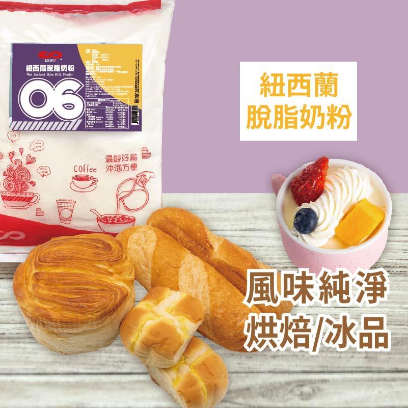 紐西蘭(脫脂)奶粉 1kg【奶精類】【樂客來】