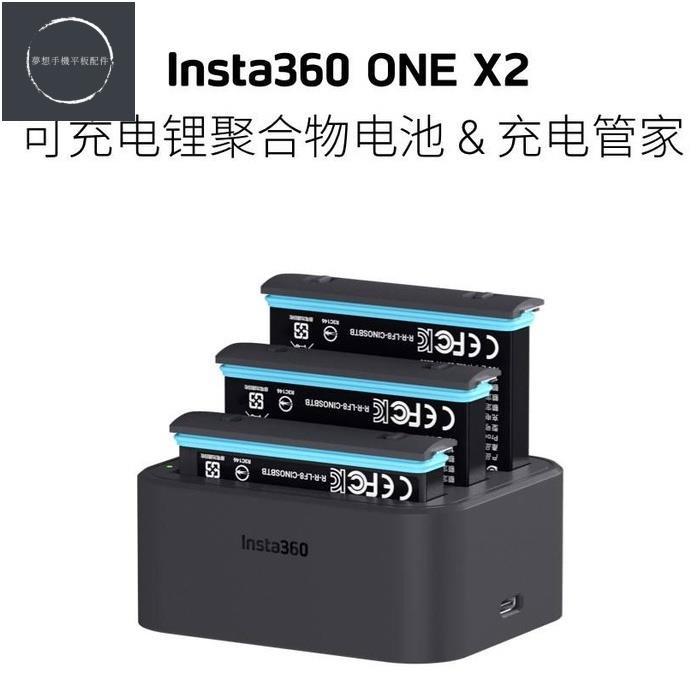 ❤台灣現貨免運❤Insta360 ONE X2原廠防水鋰電池 1630mah電池 充電管家 三充充