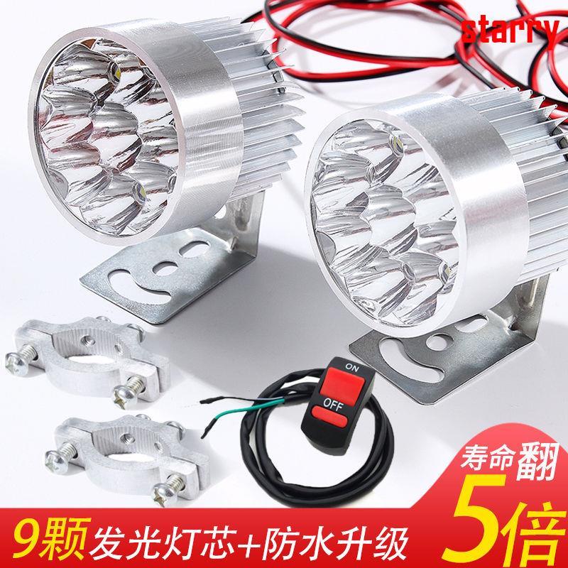 電動車燈超亮電瓶車三輪摩托車前大燈貨車LED射燈改裝外置燈強光starry