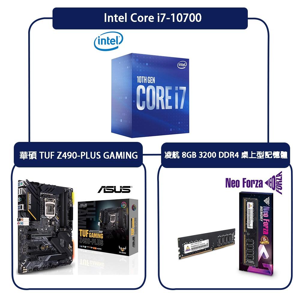 [超值組合餐]i7-10700+華碩TUF Z490-PLUS GAMING+凌航8GB 3200 DDR4桌上型記憶體