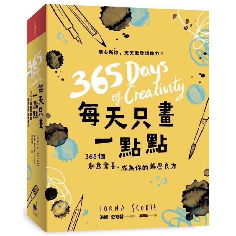 全新預購。4/12》每天只畫一點點365個創意驚喜成為你的解壓良方| 蝦皮購物