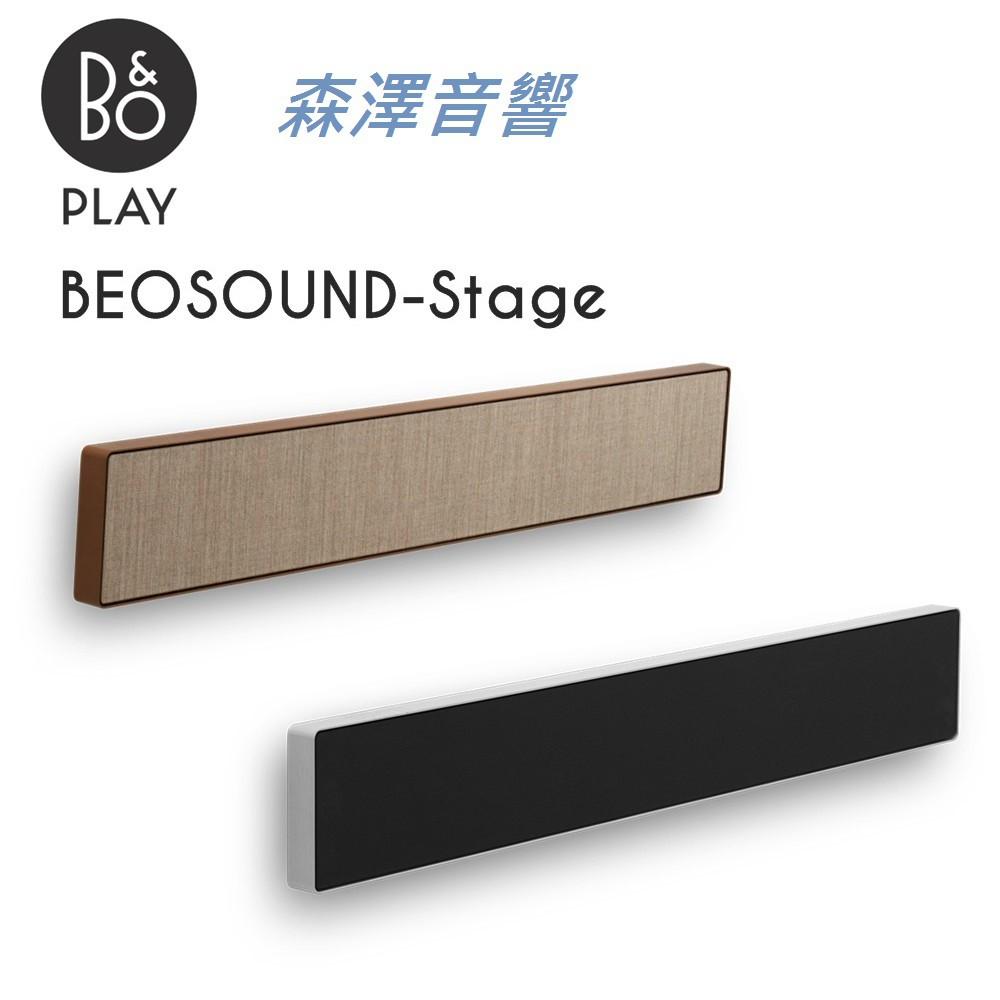 (歡迎留言詢價) B&O Beosound Stage Soundbar 【遠寬公司貨】現貨有庫存