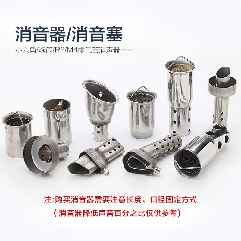 🔥機車排氣管消音塞 改裝排氣管六角消聲塞 炮筒可調靜音消音器 回壓芯通用消音塞