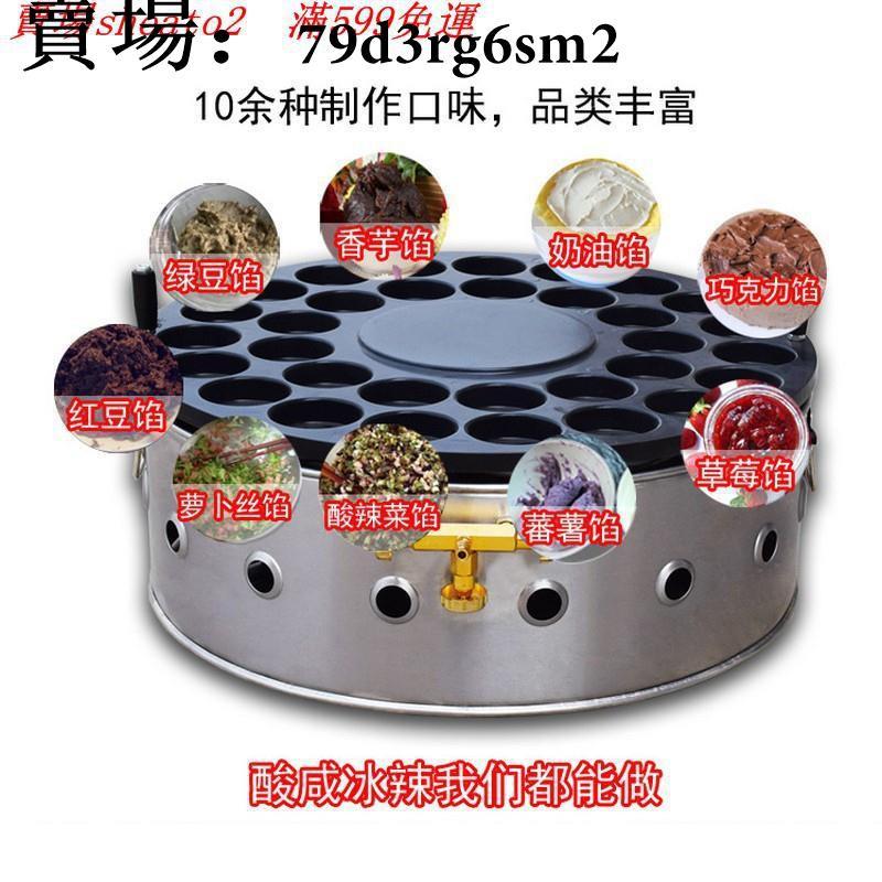 秒殺價瓦斯款燃氣旋轉32孔 紅豆餅機 紅豆餅爐 車輪餅機 車輪餅爐 也可製作漢堡 新型不沾塗層