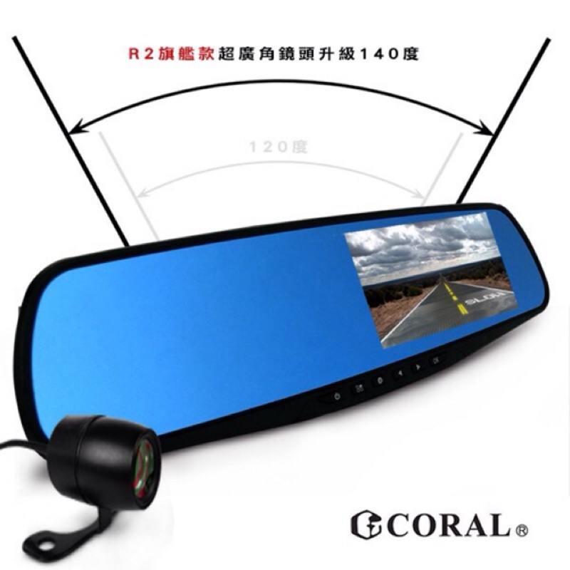 CORAL R2 plus 旗艦版 前後雙錄 行車記錄器 贈16G記憶卡 全新公司貨