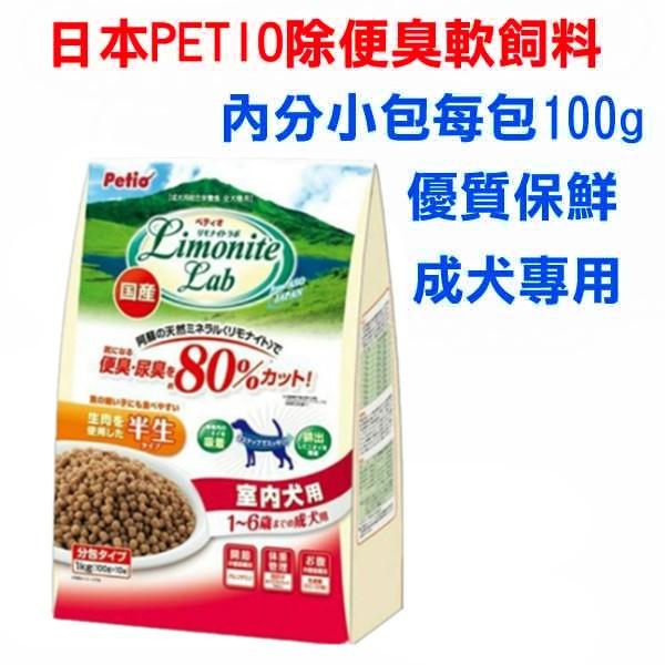 日本PETIO 2019 全犬種用-成犬專用 除便臭軟飼料1000g 軟飼料/成犬飼料