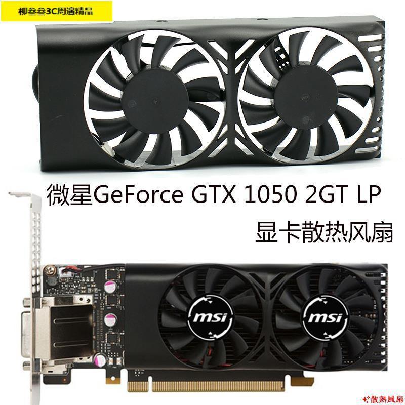台灣熱銷 現貨 ✨散熱風扇 微星GeForce GTX 1050 2GT LP 顯卡散熱風扇  一體